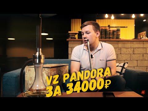 KL23: КАЛЬЯН VZ PANDORA / Обзор вз пандора