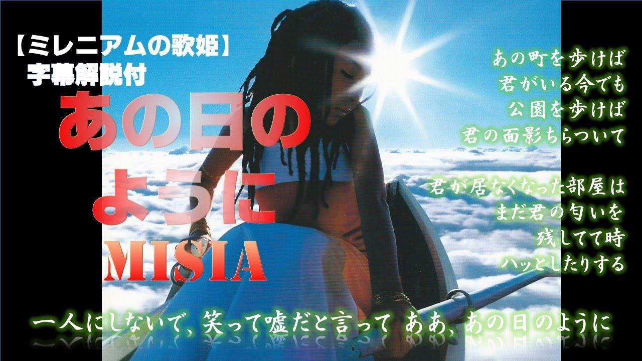 あの日のように MIisia 【平成ミレニアムの歌姫、字幕解説付き】 - YouTube