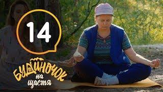 Будиночок на щастя - Сезон 1 - Серия 14 - 30.10.2018