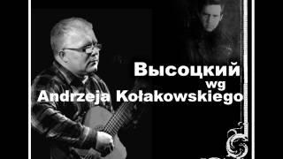 Katharsis - Andrzej Kołakowski