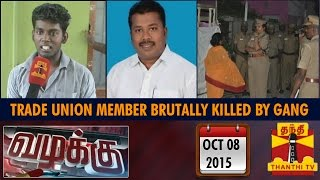 Vazhakku(Crime Story) 08-10-2015 Trade Union Member brutally killed by Gang report full youtube video 08.10.2015 Thanthi Tv today shows