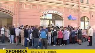 видео Петербургский туроператор «Верса» приостановил деятельность