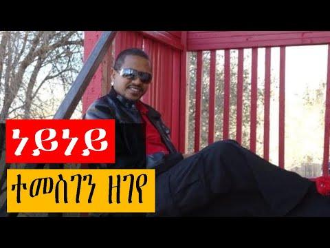 Neyney By Temesgen Zegeye, Best Tigrigna Music
