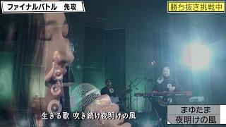 Official Site http://mayutama.official.jp/ facebook https://www.fac...