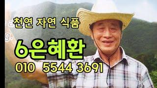 6은혜환 /주문전화 010  5544 3691/1661…