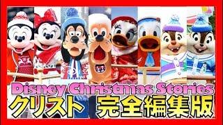 ºoº [完全編集版] TDL 東京ディズニーランド ディズニークリスマスストーリーズ 2019 Tokyo Disneyland Disney Christmas Stories parade