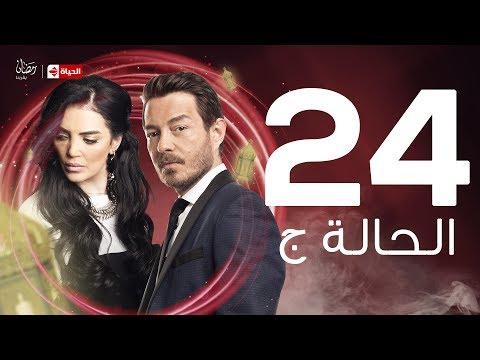 El Hala G Series / Episode 24 - الحالة ج - الحلقة الرابعة والعشرون - بطولة أحمد زاهر وحورية فرغلى