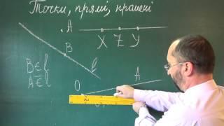 Тема 1 Урок 3 Точки, прямі, промені - Геометрія 7 клас