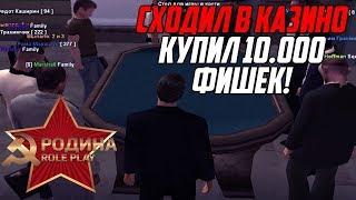 СХОДИЛ В КАЗИНО НА RODINA RP! - GTA CRMP