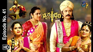Swarnakhadgam | 23rd November 2018 | Full Episode No 41 | Sanjjanaa Galrani | Poonam Kaur | ETV