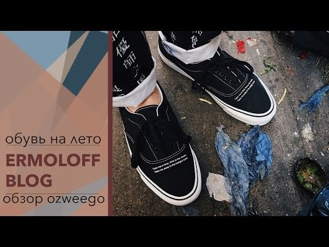 Ermoloff Blog. Какую обувь носить весной и летом. Анбоксинг и сравнение Ozweego ss17
