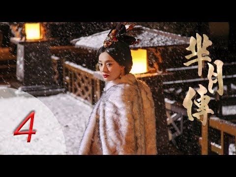 芈月传 | The Legend of Mi Yue | 第四集 | EP4 | Letv Official