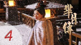 Video The Legend of Mi Yue   Mǐ Yuè Zhuàn   第四集   芈月传   EP4   Letv Official download MP3, 3GP, MP4, WEBM, AVI, FLV Oktober 2018