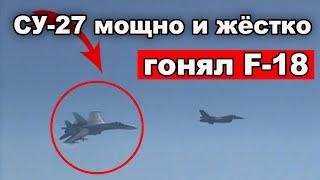 Видео как Су 27 отогнал истребитель НАТО F 18 или отгонял от самолета Шойгу как допустили сближение