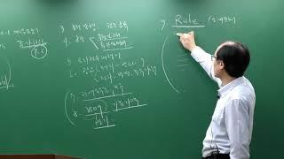 펀드법규 출제경향분석 OT (금융법률은 이동건)
