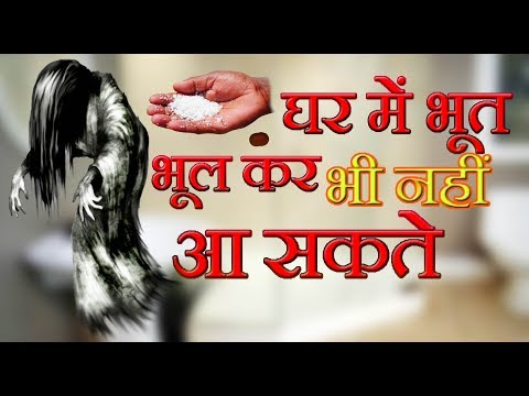 Bhoot Bhagane Ka Tarika जानिए भूत प्रेत भगाने का तरीका|| Bhoot Bhagane Ka Mantra In Hindi