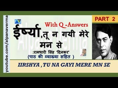 Irshya tu na gayi mere mn se/Part 2 Vyakhya /Q. Ans/ईर्ष्या ,तू न गयी मेरे मन से