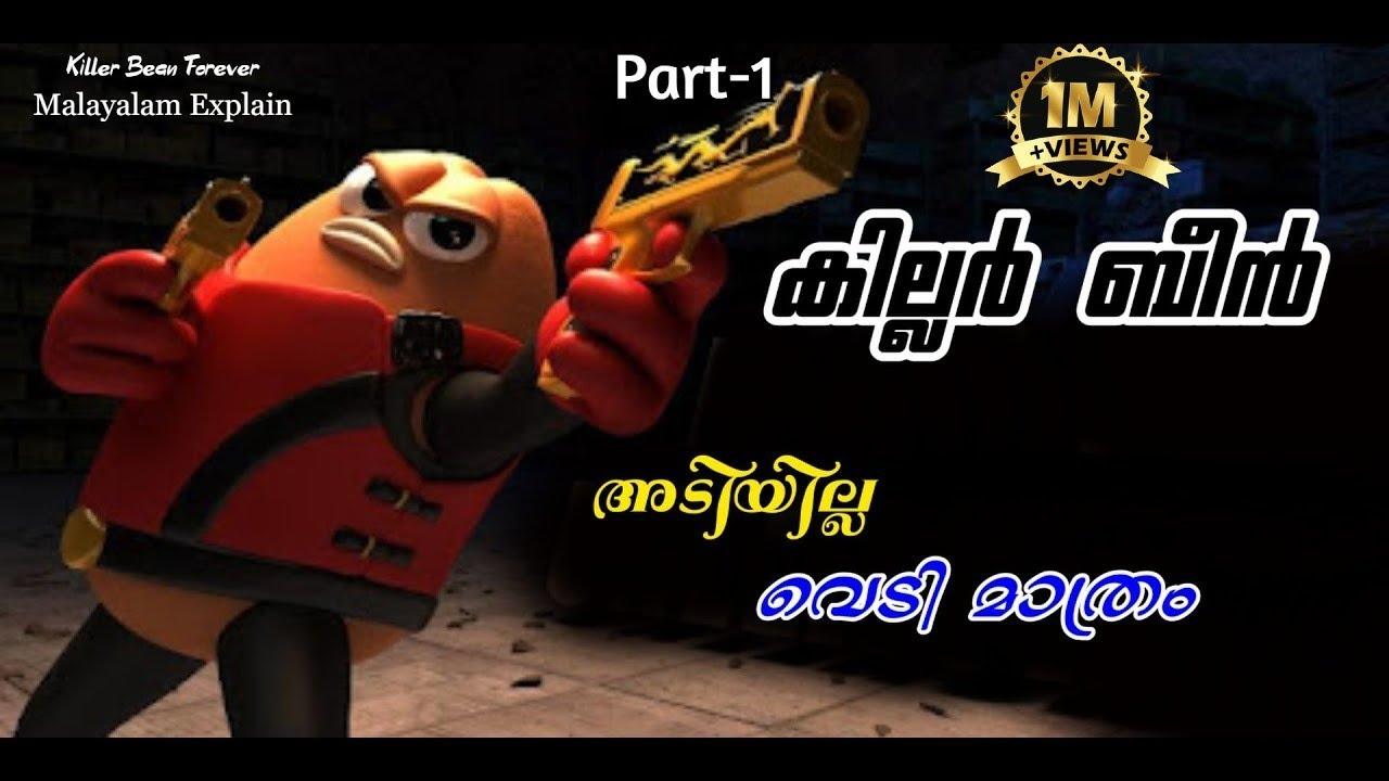 Download Killer Bean Forever Malayalam Movie Explain   Part-1   Cinima Lokam..
