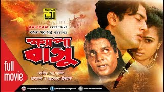 Khepabasu , ক্ষ্যাপাবাসু , Riaz, Popy & Dipjol , Bangla Full Movie