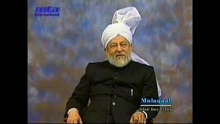 English Mulaqaat (Meeting) on December 3, 1995 with Hazrat Mirza Tahir Ahmad (rh)