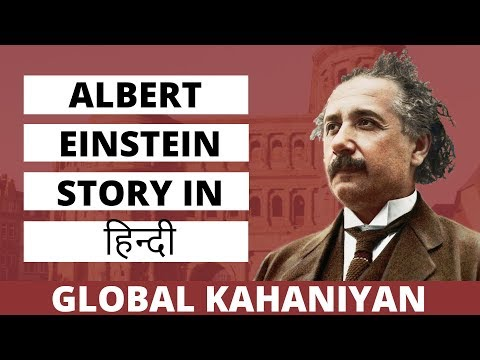 Albert Einstein Biography | Biography of famous people in Hindi | Full documentary 2017
