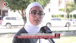سرمد تستطلع آراء طلبة جامعة الكويت حول الإختلاط بعد حكم المحكمة الدستورية