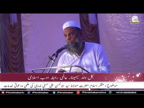 Hazrat Maulana Mohammad Umrain Mahfooz Rahmani SB Kul Hind Seminar Bhatkal 06 02 2018