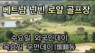베트남 닌빈 로얄 골프장/ 리조트/ 가족들 함께 가기 …