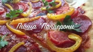 Пицца Папперони   Pizza Papperoni - домашнее тесто для пиццы - рецепт от chefkochin
