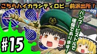 【ゆっくり実況】ボマー(笑)のゆっくりスプラトゥーン!こちらハイカラシティロビー前派出所! #15 thumbnail