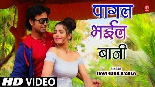 PAGAL BHAIL BANI | Latest Bhojpuri Video Song 2019 | SINGER - RAVINDRA RASILA | HamaarBhojpuri