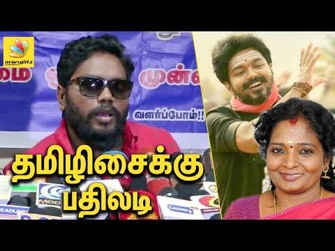 தமிழிசைக்கு ரஞ்சித் பதிலடி | Ranjith to Tamilisai about Mersal | Latest speech