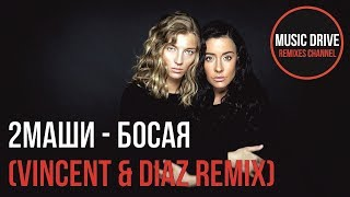 Скачать 2Маши Босая Vincent Diaz Remix Unofficial Video Cut
