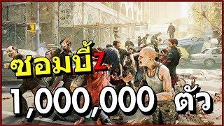 คน-4-vs-ซอมบี้-1,000,000-ตัว-worldwarz