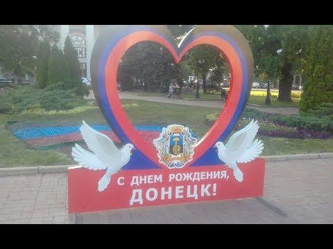г. Донецк--150 лет.прогулка .праздник .концерт .салют .