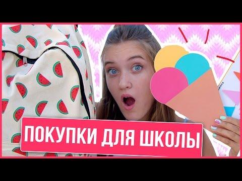 ПОКУПКИ К ШКОЛЕ | КАНЦЕЛЯРИЯ| BACK TO SCHOOL 2016 | HelloPolly