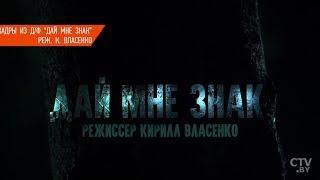 Волонтёр отряда «Ангел» снял фильм о поисках Максима Мархалюка