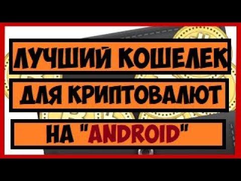 ✅ Лучший Кошелек Для Криптовалют На Android. Где Безопасно Хранить Bitcoin и Ethereum?