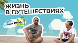 Интервью: Макс INDY Travel Как переехать в Тайланд на ПЖМ? (+Конкурс на биткоин)