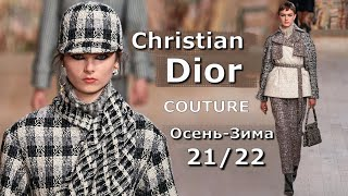 Dior Couture мода осень зима 2021 2022 в Париже Стильная одежда и аксессуары