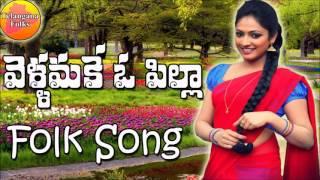 Vellamake O Pillo | New Telugu Folk Songs | New Telangana Folk Songs | Janapada Songs Telugu