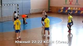 Гандбол. Южный - КСЛИ (Киев) - 25:29 (2-й тайм). Турнир О. Великого, г. Бровары, 2002 г. р.