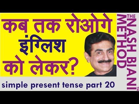 English Through Hindi.Spoken English in Navi Mumbai.English Grammar.Speak English.Lvl2 Lesson 11A