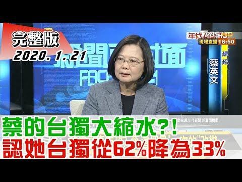 2020.01.21【#新聞大白話】蔡的台獨大縮水?!認她台獨從62%降為33%