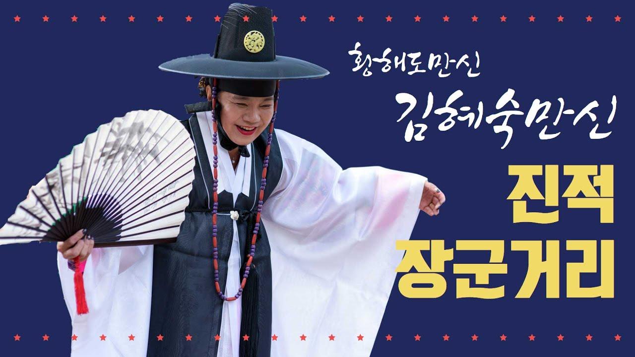 황해도만신 김혜숙만신 이북굿 진적 장군거리