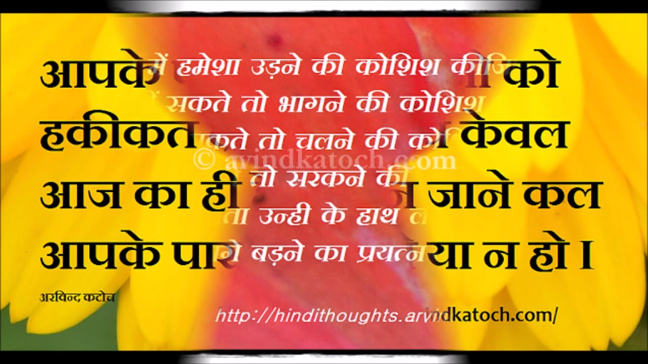 Thought Of The Day Motivational Motivational Hindi Thoughts  Youtube