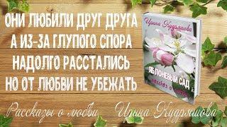 Они расстались из-за глупого спора, но сердца продолжали любить... Яблоневый сад. Рассказ о любви.