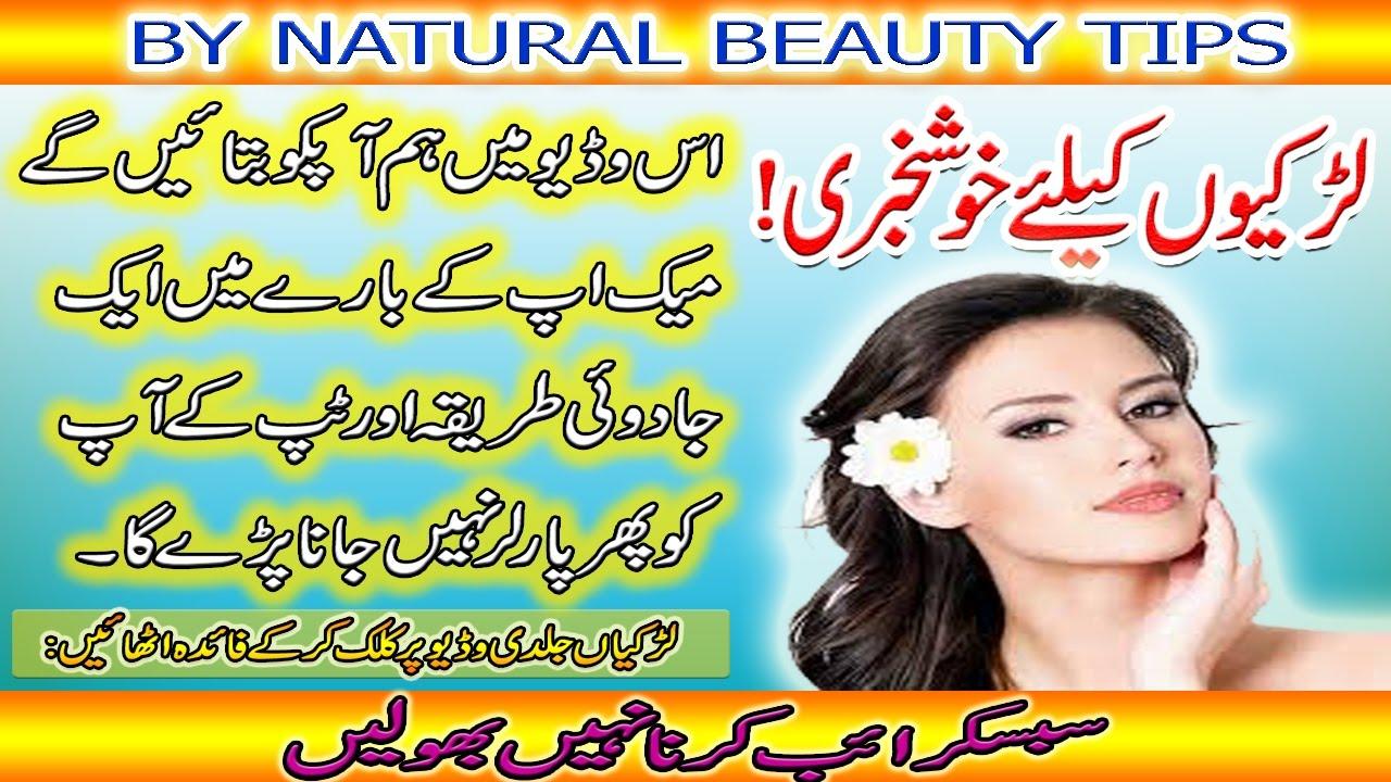 How To Makeup At Home  Makeup Tips In  Urdu