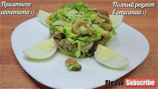 Салат С Морепродуктами / Салат с Мидиями и Кальмарами