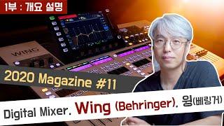 [2020Magazine]제11강  디지털믹서 Wing…